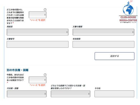 申請者情報記入3