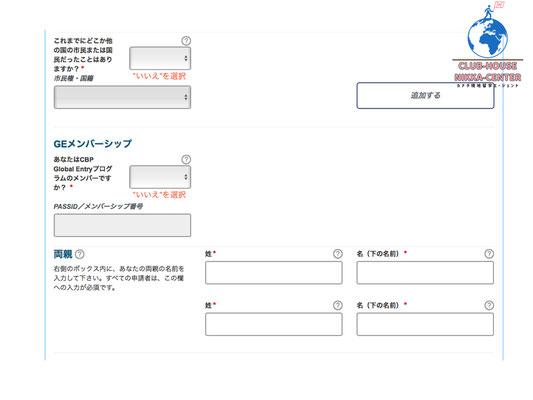 申請者情報記入4