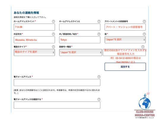 申請者情報記入5