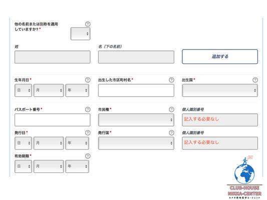 申請者情報記入2