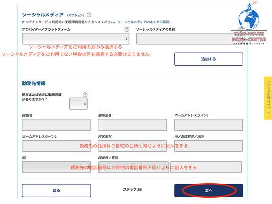 申請者情報記入6