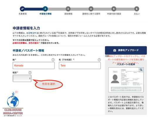 申請者情報記入1