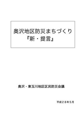奥沢地区防災まちづくり『新・提言』(全43ページ)