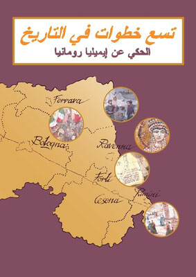 Nine steps through history (Arabic)