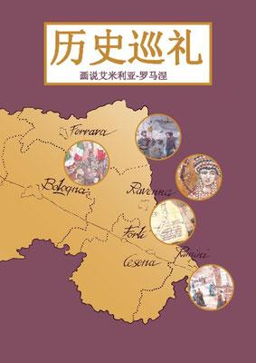 Nine steps through history (Chinese)