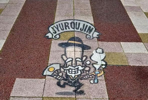 七福神トリックアート(湯の花通り)