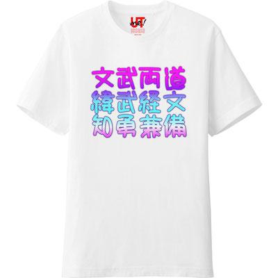 『文武両道・緯武経文・知勇兼備』 道場コンセプトTシャツ