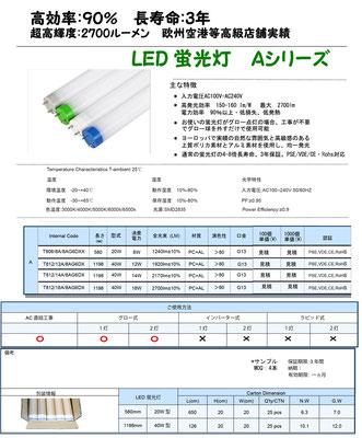 直管LED蛍光灯も各種備えております。
