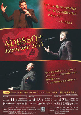 ∞ ASESSO+ Japan tour 2017