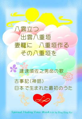 【∞ 第215回隣々会】(^-^) ◎新春2月21日(水)開催☆ Spiritual Healing Voice☆彡♪
