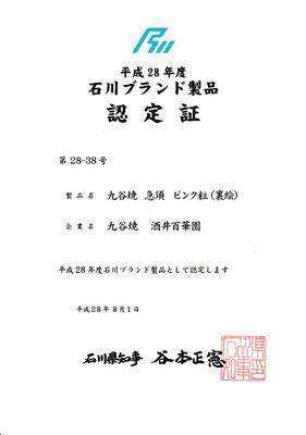 平成28年度 石川ブランド