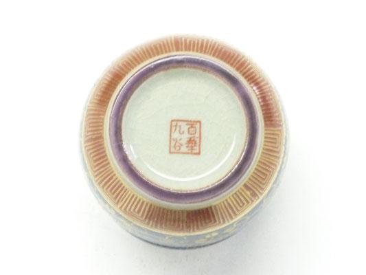 九谷焼【お湯呑】大 手打ち青粒