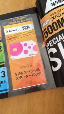 雑誌の付録のお試しSIMが入ってます。毎月500MBまでなら永遠無料。 同じ契約のSIMがso-netから出ています