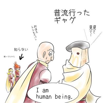11/18 A I am human  Cゼロの曲つながり