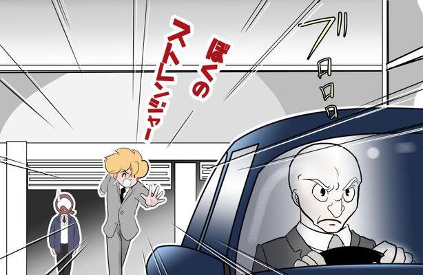 1月14日  ボンドが009用の秘密兵器(自動車)をかっぱらった件
