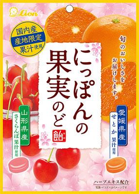 『にっぽんの果実のど飴(せとかとさくらんぼ)』