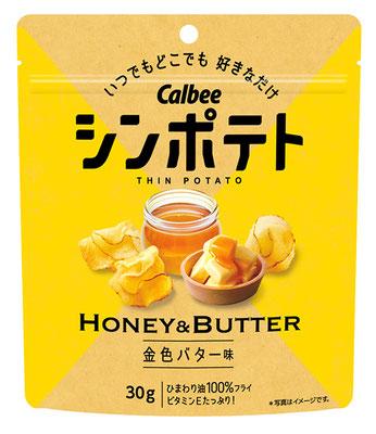 シンポテト金色バター味
