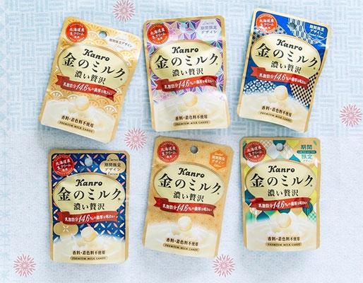 金のミルクキャンディ(コンパクトサイズ)