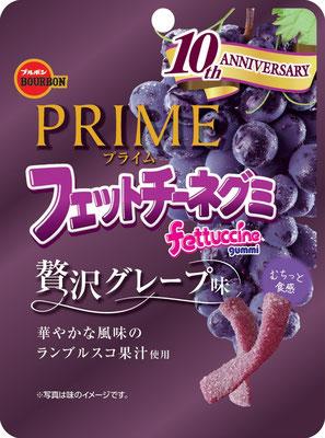 「PRIMEフェットチーネグミ贅沢グレープ味」