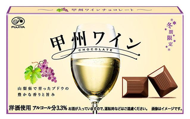 『甲州ワインチョコレート』