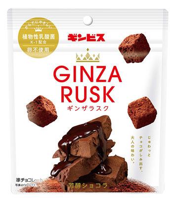 GINZA RUSK芳醇ショコラ
