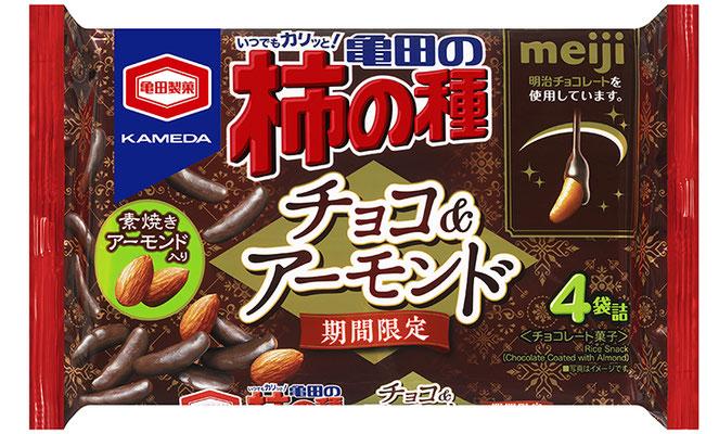 亀田の柿の種 チョコ&アーモンド
