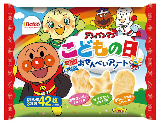栗山米菓『2020アンパンマンこどもの日おせんべいアソート』