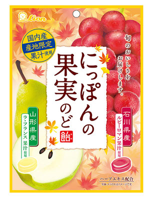 にっぽんの果実のど飴(ルビーロマンとラ・フランス)