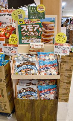 『キャンパーズマシュマロ』『スモアチョコマシュマロ』のコーナーをお菓子売場の一角に設置