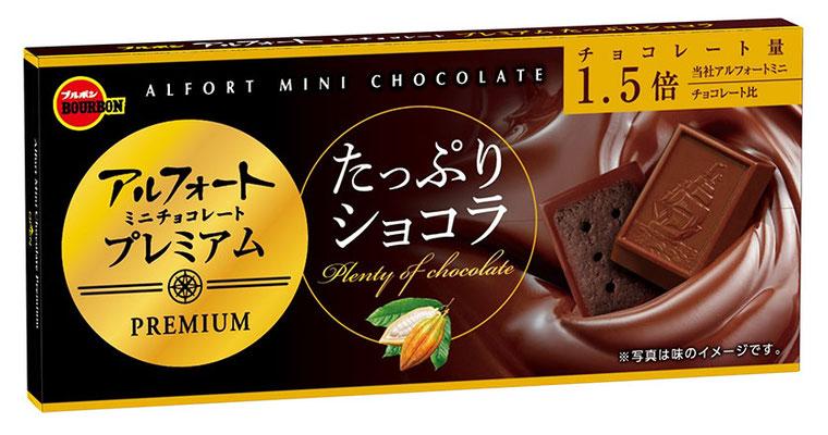 アルフォートミニチョコレート プレミアムたっぷりショコラ