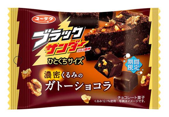 ブラックサンダーひとくちサイズ 濃密くるみのガトーショコラ