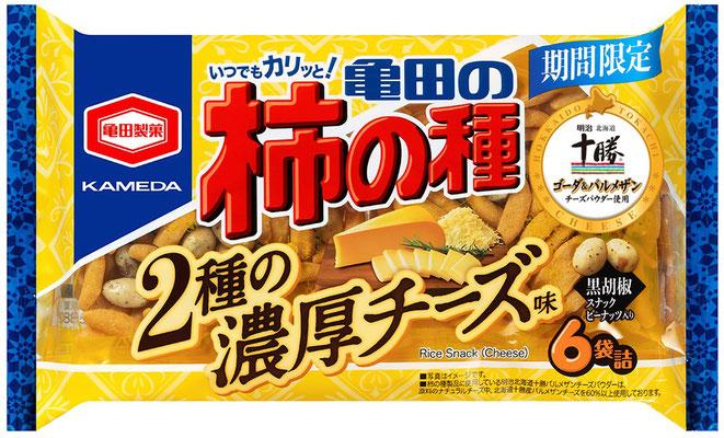 『亀田の柿の種 2種の濃厚チーズ味』