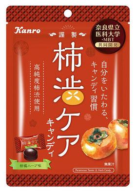 柿渋ケアキャンディ
