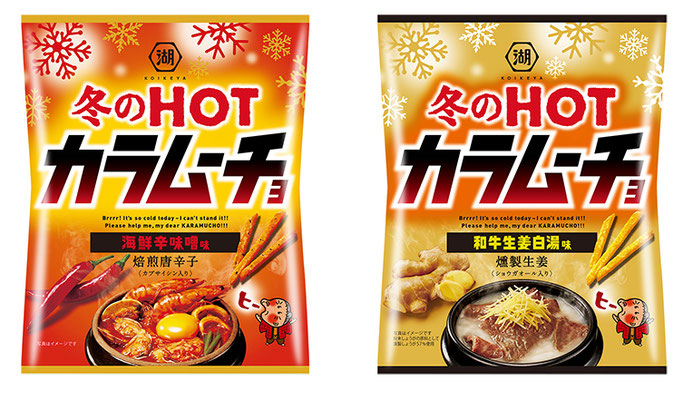 冬のHOTカラムーチョ 海鮮辛味噌味/和牛生姜白湯味