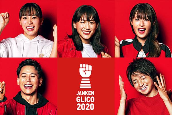 JANKEN GLICO 2020 REMOTE