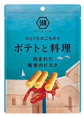 ポテトと料理 海老のビスク