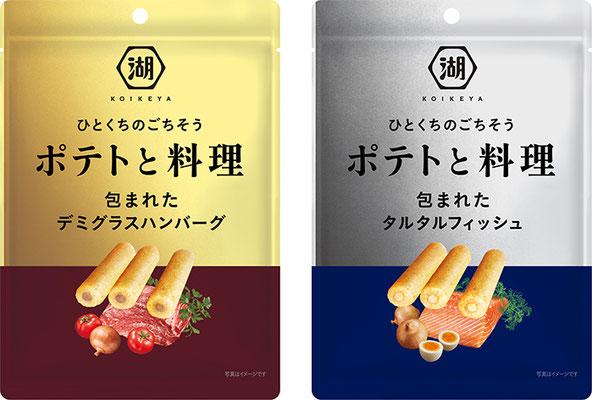 ポテトと料理 デミグラスハンバーグ/タルタルフィッシュ