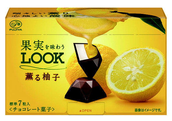 『果実を味わうルック(薫る柚子)』