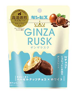 GINZA RUSK 香ばしく薫るヘーゼルナッツチョコ×ホワイト