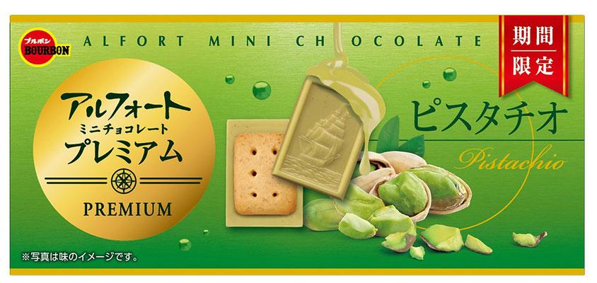 アルフォートミニチョコレートプレミアムピスタチオ