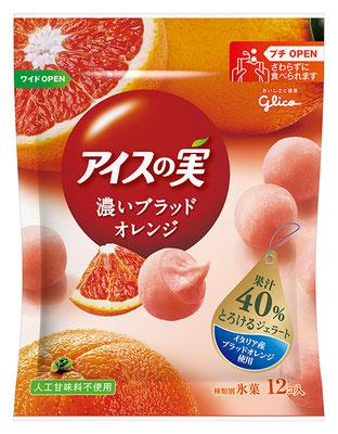 アイスの実 濃いブラッドオレンジ
