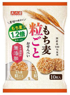 もち麦粒ごとおせんべい