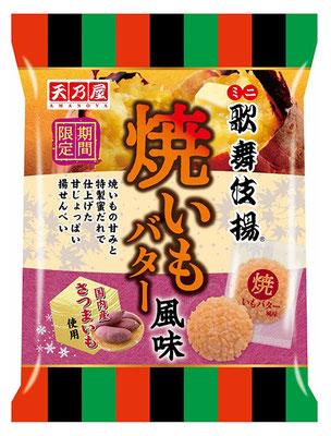 ミニ歌舞伎揚 焼きいもバター風味