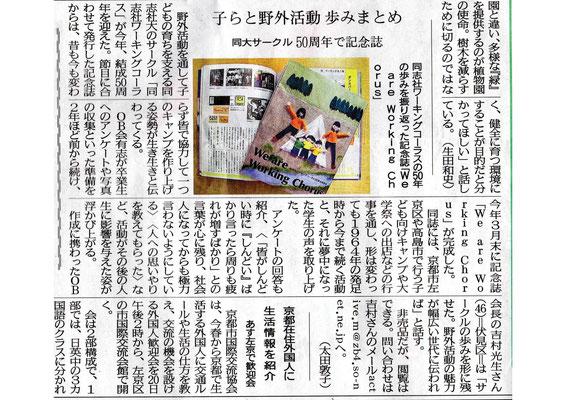 塾とは無関係ですが、私が塾内で取材を受けた京都新聞の記事です。記事内画像のバックは塾の机です^^;