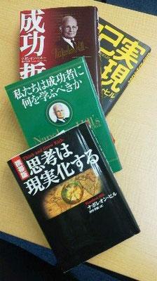 愛読書であるナポレオン・ヒル博士の書籍。一生読み続けると思います!