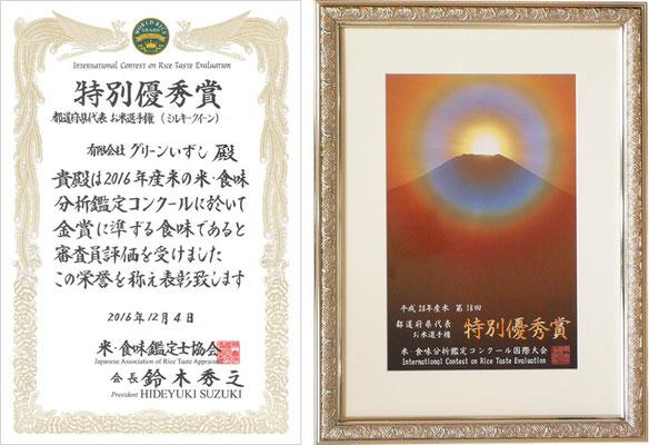 第18回 米・食味分析鑑定コンクール国際大会「特別優秀賞」