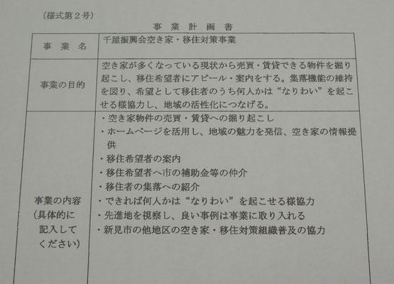 千屋振興会空き家・移住対策事業計画書
