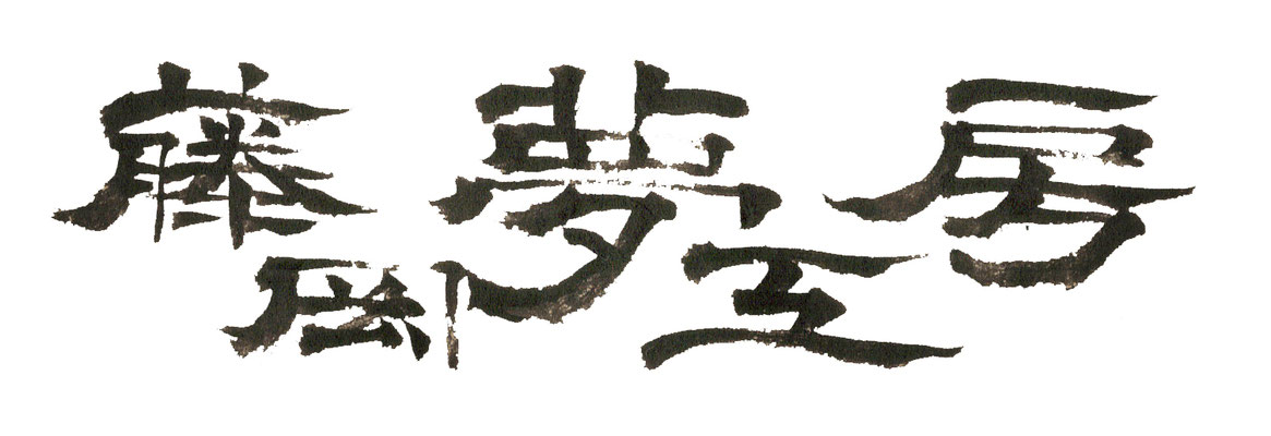 筆文字サンプル 隷書体 (手書き)