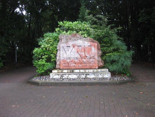 横浜国立大学 記念碑