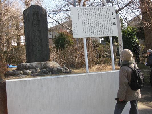 六つ塚の案内板を見入る参加者